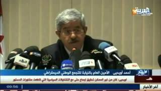 الجزائر  تعلن رسميا تعديلات الأجهزة الأمنية