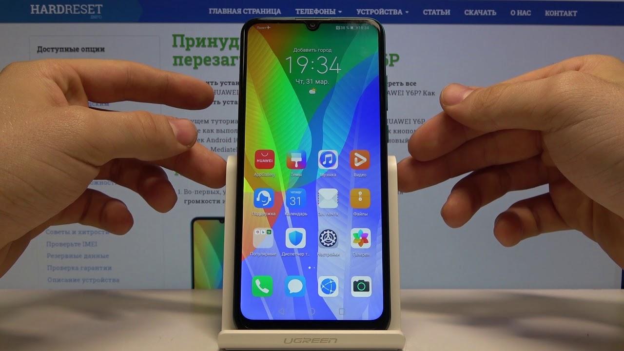 Как сделать фото экрана на Huawei Y6P — Скриншот - YouTube