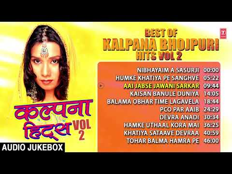 BEST OF KALPANA BHOJPURI HITS Vol 2 | FULL BHOJPURI AUDIO SONGS JUKEBOX | T-SERIES HAMAARBHOJPURI