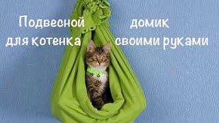 Подвесной домик для котенка, сделанный своими руками
