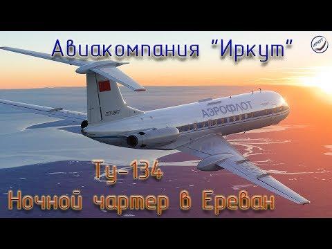 FSX\Авиакомпания Иркут\Ночной чартер в Ереван.