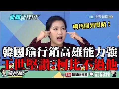 【精彩】韓國瑜行銷高雄能力強!王世堅燦笑「嘴角開到眼睛」讚:柯文哲比不過他啦