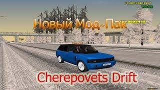 Range Rover (Понторезка) (Cherepovets Drift)