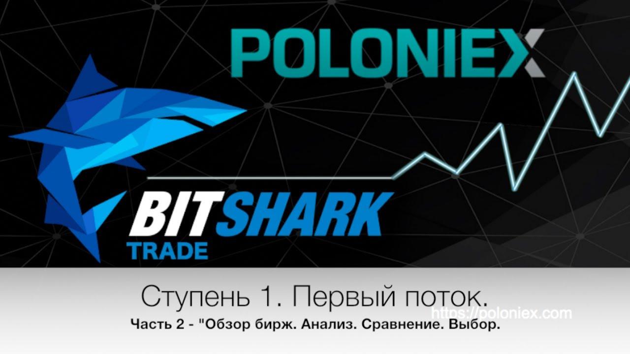 Обзор бирж криптовалют. Анализ, сравнение и выбор. Регистрация на бирже Poloniex