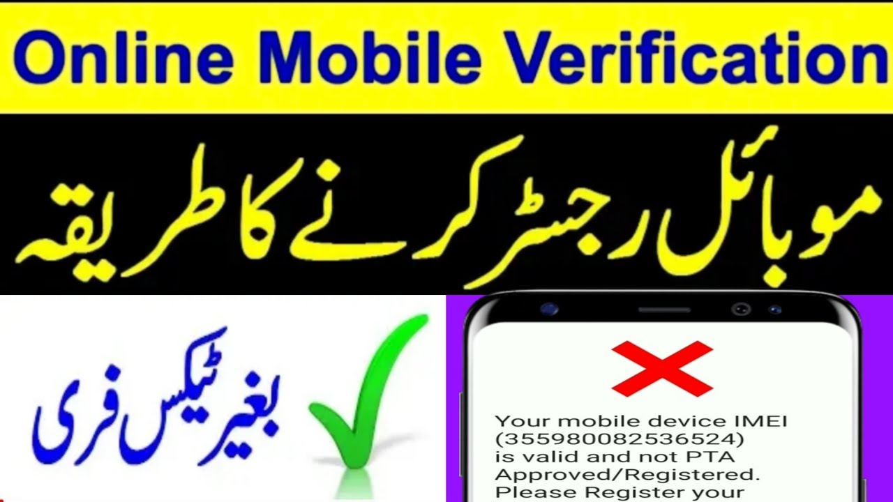 How To PTA Mobile Phone Verification FREE | Mobile Registration PTA |  Mobile Verification 2019
