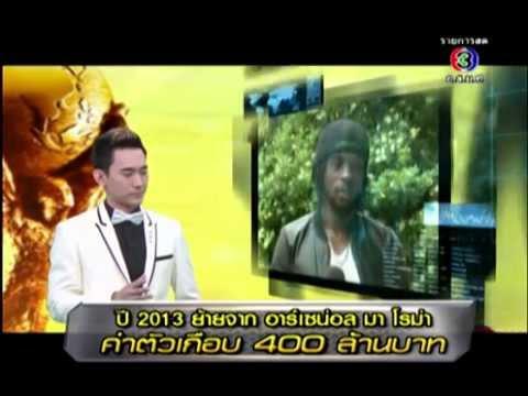 ชอทเด็ด กีฬาแชมป์ : ซุพ'ตาร์ บอลโลก จัดไป พูดไทย!!! / GERVINHO Exclusive Interview [Part 3/3]