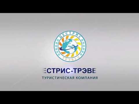 История успеха.Абдурахман Баталов и его туристическая компания «Цестрис трэвел»