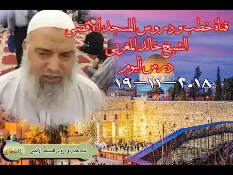 الشيخ خالد المغربي | رؤيا بكاء الحجر الأسود