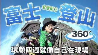 【360°VR】Mount Fuji 360 就像自己在爬富士山?各合目360度影像紀錄《阿倫360影像》