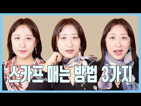 스카프 예쁘게 매는법 3 리뷰 & 꿀팁 - 알짜주�