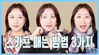 스카프 예쁘게 매는법 3 리뷰 & 꿀팁 - 알짜주부 손율이 #039
