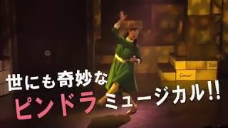 【PINK DRUNK】第10回公演「ショコラニマジョカ」ダイジェスト