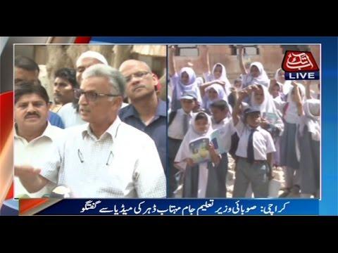 Karachi: Education Minister Sindh Jam Mehtab Dahar media talk