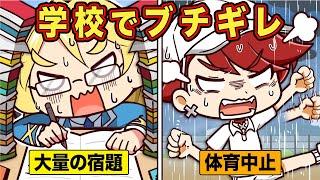 学校でブチギレたくなる瞬間10選【アニメ】【マンガ】