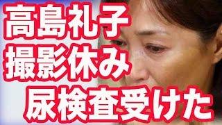 高島礼子 撮影休み尿検査受けた「一緒に暮らしていた者として…」 俳優で...