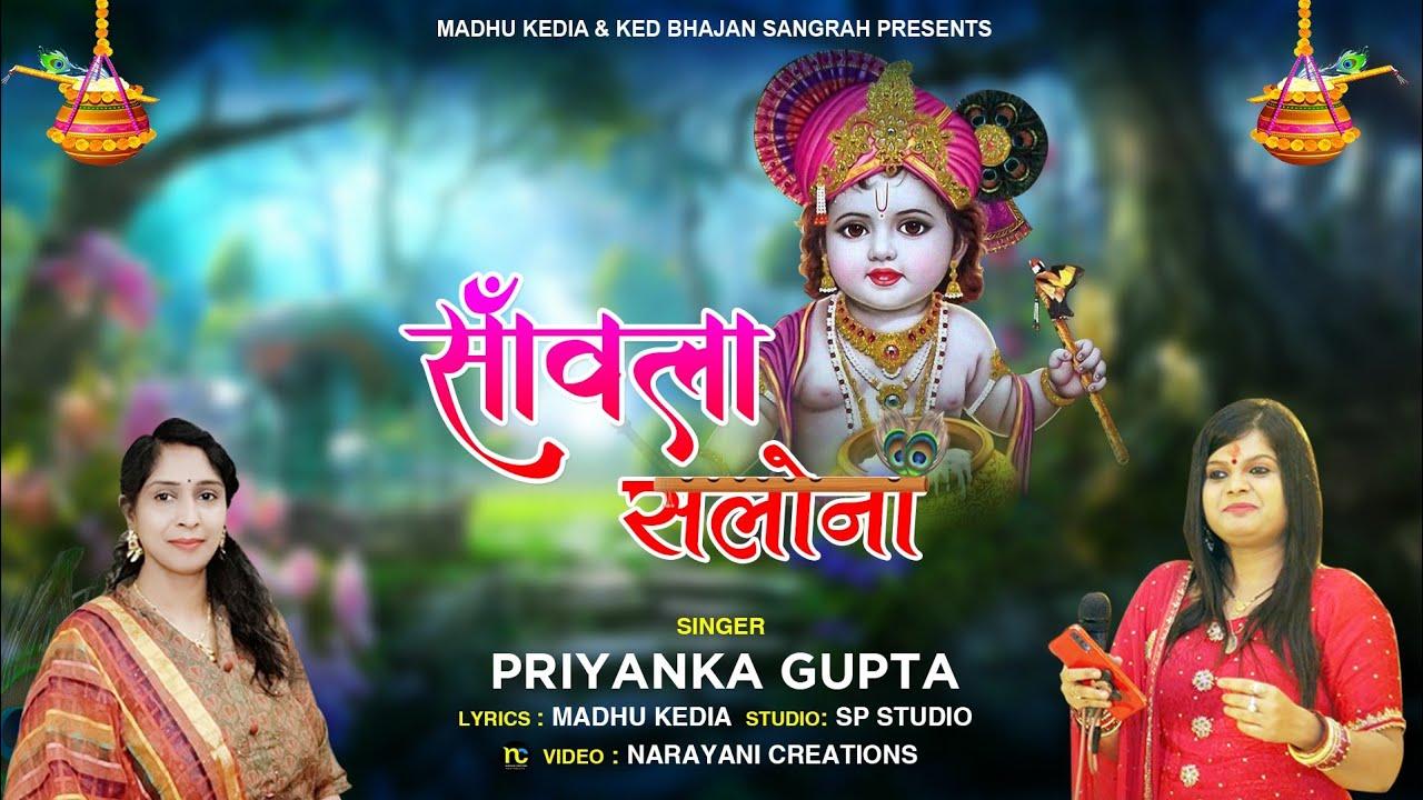 जन्माष्टमी स्पेशल || सांवला सलोना मेरा प्यार कन्हैया || Priyanka Gupta - Madhu Kedia ||