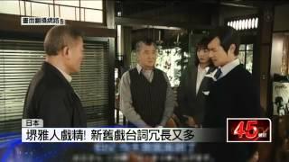 【壹電視報導】 日本實力派男星堺雅人,因為新舊戲角色特殊,常常台詞一...