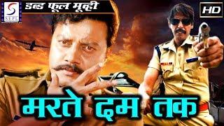 मरते दम तक - Marte dum tak | २०१९ साउथ इंडियन हिंदी डब्ड़ फ़ुल एचडी फिल्म | रवि तेजा, प्रकाश राज