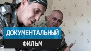 Брат 2 Документальный фильм Леонида Канфера