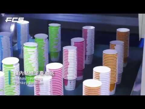 Chinaplas 2019 | FCS Group