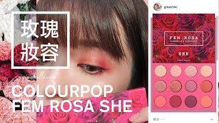 一起來完成一個玫瑰色系妝容!  COLOURPOP FEM ROSE SHE