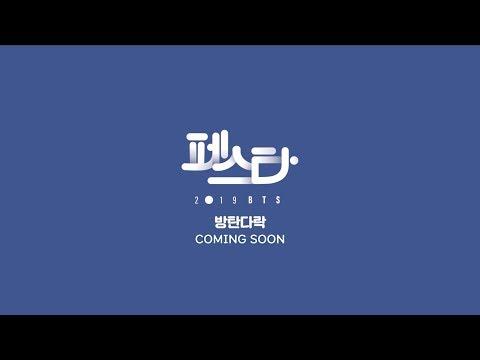 [2019 FESTA] BTS (방탄소년단) '방탄다락' Teaser #2019BTSFESTA