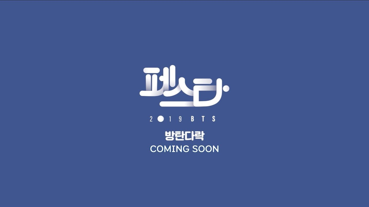 [2019 FESTA] BTS (방탄소년단) '방탄다락' Teaser #2019BTSFESTA image