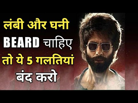 5 Beard Growth Mistakes Men Make Daily Hindi | Grow Beard Fast 100% Working
