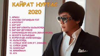 Кайрат Нуртас 2020 сборник новинки песни