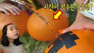 시간이 멈추는 물풍선! SNS 틱톡에서 난리난 시간정지 물풍선! 틱톡풍선 TICTOK water balloon l science experiment l 시간정지 얼음틱톡풍선