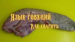 Говяжий язык Как сварить/beef tongue how to cook