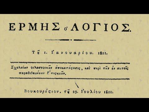 Vienna: Birthplace of the Greek Press