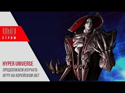 видео: hyper universe - Продолжаем изучать игру на корейском ОБТ