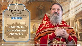 ПРОПОВЕДИ: «Как быть достойными святых?» (10.02.19)