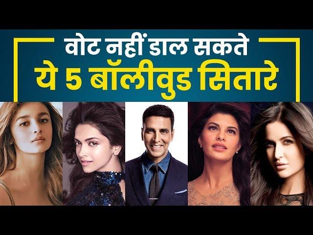 ये 5 Bollywood Stars किसी भी Elections में नहीं डाल पाते हैं Vote, जानिए क्या है इसकी वजह