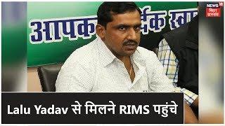 Lalu Yadav से मिलने RIMS पहुंचे स्वस्थ्य मंत्री Banna Gupta