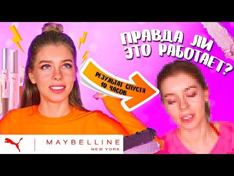 10 ЧАСОВ ТЕСТ PUMA x MAYBELLINE/ПРАВДА ЛИ ЭТО РАБОТАЕТ?! | Ира Блан