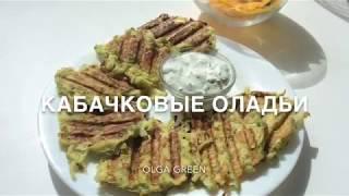 кабачковые оладьи , рецепт.