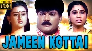 Jameen Kottai | 1995 | Full Tamil Movie | K G Sekaran, Mohini, Sita, Kalaipuli | Film Library