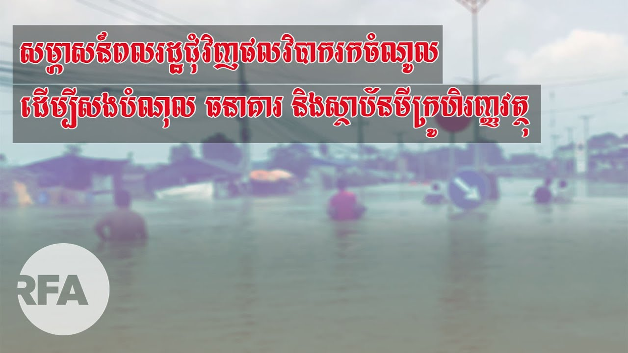 RFA Khmer សម្ភាសន៍ពលរដ្ឋជុំវិញផលវិបាករកចំណូលដើម្បីសងបំណុល ធនាគារ និងស្ថាប័នមីក្រូហិរញ្ញវត្ថុ