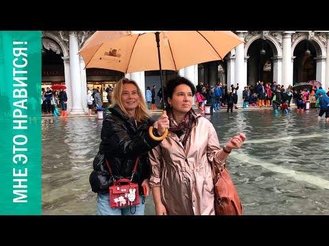 Наводнение в Венеции,