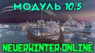 Neverwinter Online Новая экипировка М10.5. Море движущегося льда