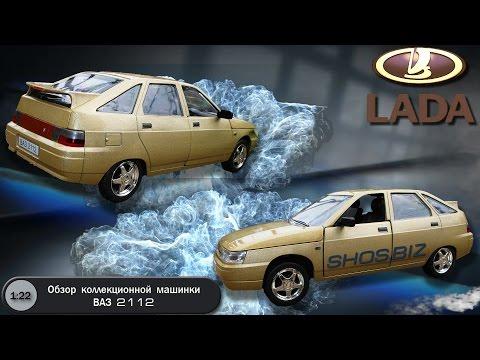 ВАЗ 2112 (LADA) - обзор коллекционной модели от Автопром (1:22)