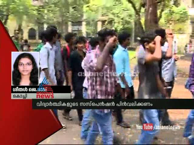 'Hug of Love' at college issue Student siege  on Maharaja's College principal : Chuttuvattom News