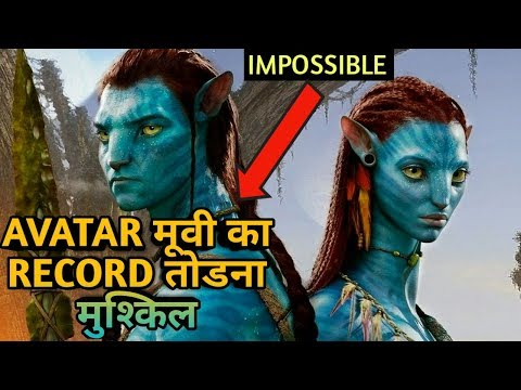 avatar world box office collection, avatar 2 up comming 2020 [ explain in hindi ]