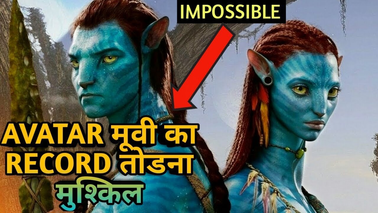 Box Office World Avatar World Box Office Collection Avatar 2 Up Comming 2020 Explain In Hindi