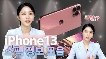 아이폰13, 이렇게 나온다고?🍎출시 정보 요약 #iPhone13