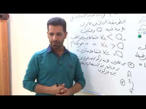 دروس الكيمياء : الفصل الثاني - المحاضرة الرابعة للأستاذ مهند السوداني