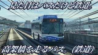 【見た目はバスだが実は鉄道】ゆとりーとラインに乗ってきた。