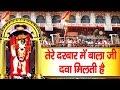 Download New Balaji Bhajan || Tere Darbar Main Balaji Dava Milti Hai || Shri Hanuman Bhajan # Ambey Bhakti MP3 song and Music Video